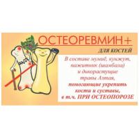 Остеоревмин+  драже  90 г.