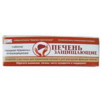 Печень защищающие  таблетки 56г